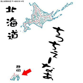 Shizuokahokkaido