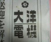 洋ちゃんセンサー発動ッ!!!
