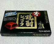 芋焼酎ショコラ