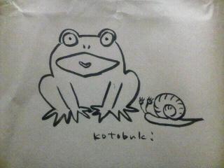 お題『カエル』